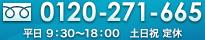 0120-271-665 平日9:30~18:00 土日祝定休