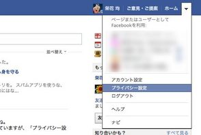 Facebook:友達のスパムアプリから身を守る